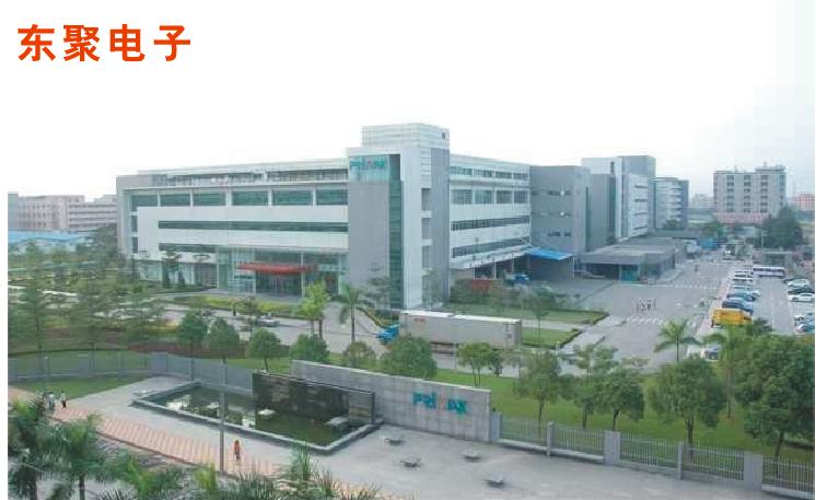东聚电子电讯制品有限公司
